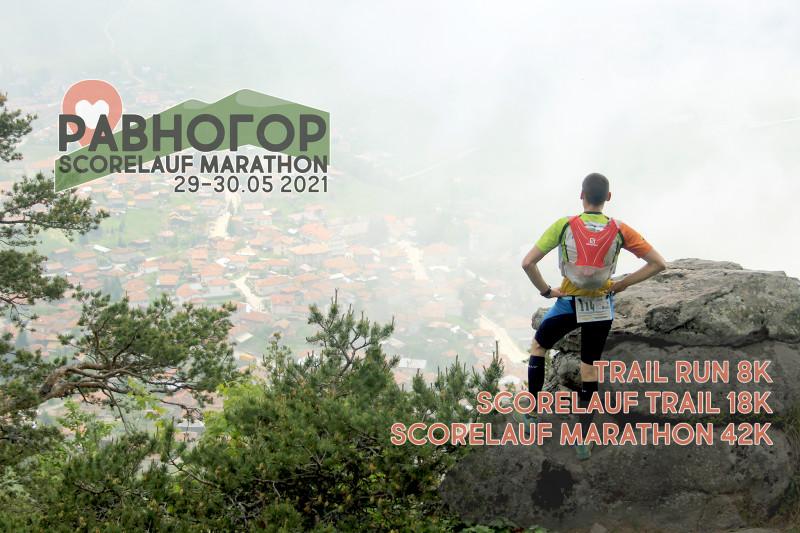 РАВНОГОР Scorelauf Marathon 2021