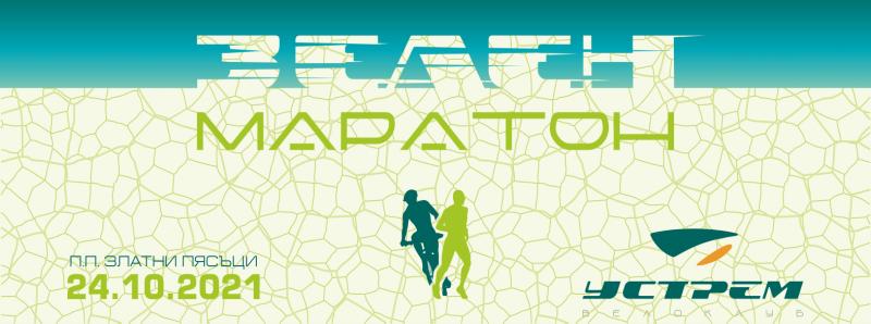 Зелен маратон 2021 - Green Marathon 2021